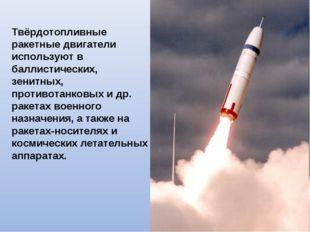 Твёрдотопливные ракетные двигатели используют в баллистических, зенитных, про