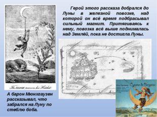А барон Мюнхгаузен рассказывал, что забрался на Луну по стеблю боба. Герой эт