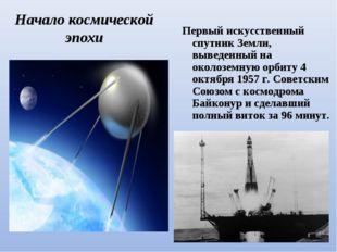 Начало космической эпохи Первый искусственный спутник Земли, выведенный на ок
