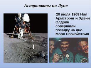 Астронавты на Луне 20 июля 1969 Нил Армстронг и Эдвин Олдрин совершили посадк