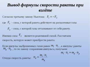 Вывод формулы скорости ракеты при взлёте Согласно третьему закону Ньютона: гд