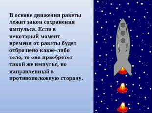В основе движения ракеты лежит закон сохранения импульса. Если в некоторый мо