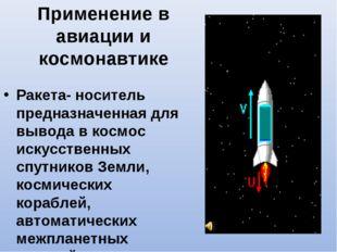 Применение в авиации и космонавтике Ракета- носитель предназначенная для выво