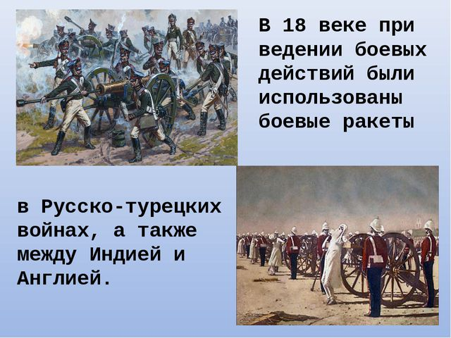 в Русско-турецких войнах, а также между Индией и Англией. В 18 веке при веден...