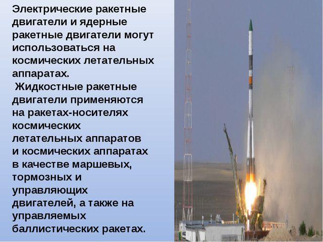 Электрические ракетные двигатели и ядерные ракетные двигатели могут использов...