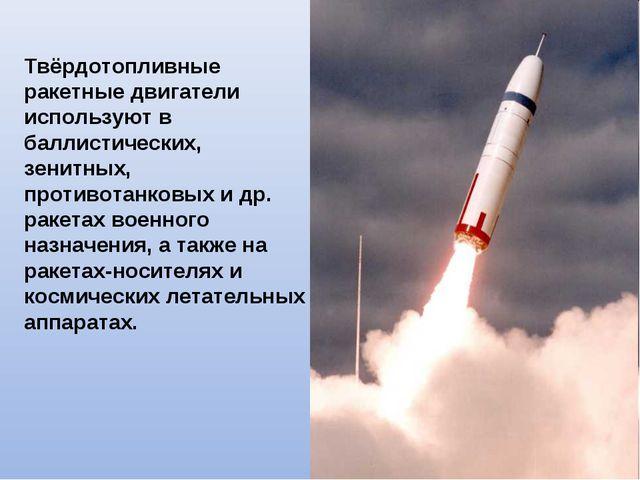 Твёрдотопливные ракетные двигатели используют в баллистических, зенитных, про...