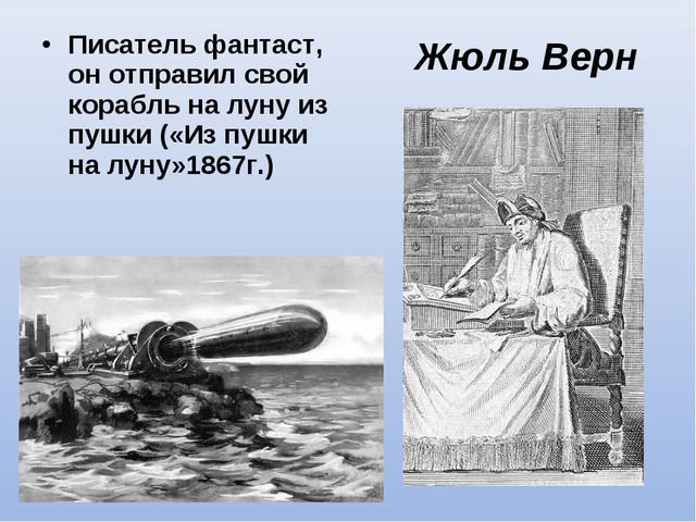 Жюль Верн Писатель фантаст, он отправил свой корабль на луну из пушки («Из пу...