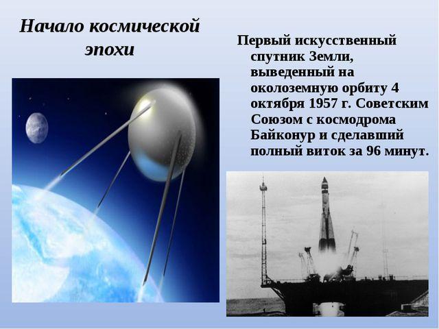 Начало космической эпохи Первый искусственный спутник Земли, выведенный на ок...