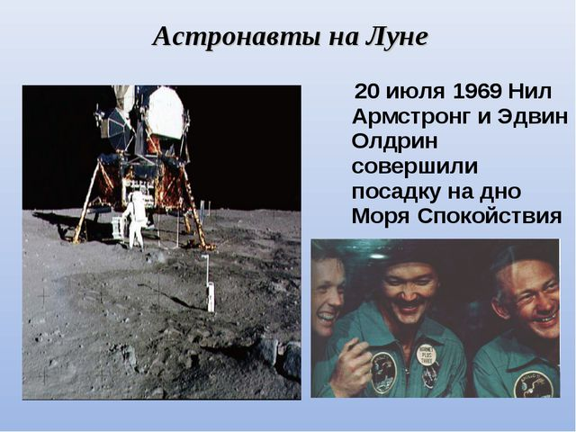 Астронавты на Луне 20 июля 1969 Нил Армстронг и Эдвин Олдрин совершили посадк...