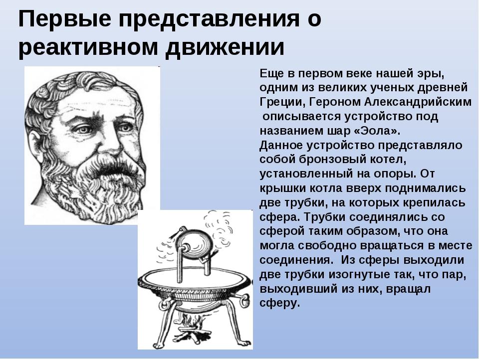 Первые представления о реактивном движении Еще в первом веке нашей эры, одним...