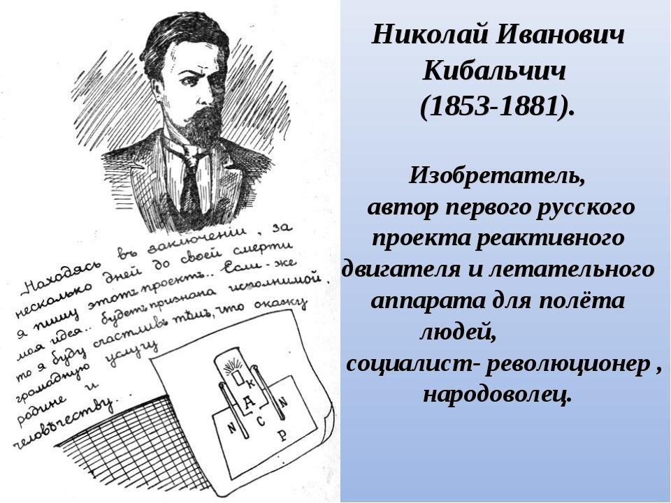 Николай Иванович Кибальчич (1853-1881). Изобретатель, автор первого русского...