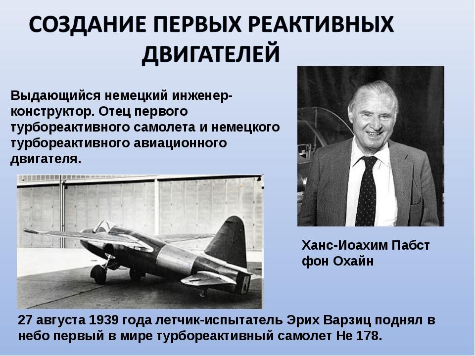 Ханс-Иоахим Пабст фон Охайн Выдающийся немецкий инженер-конструктор. Отец пер...