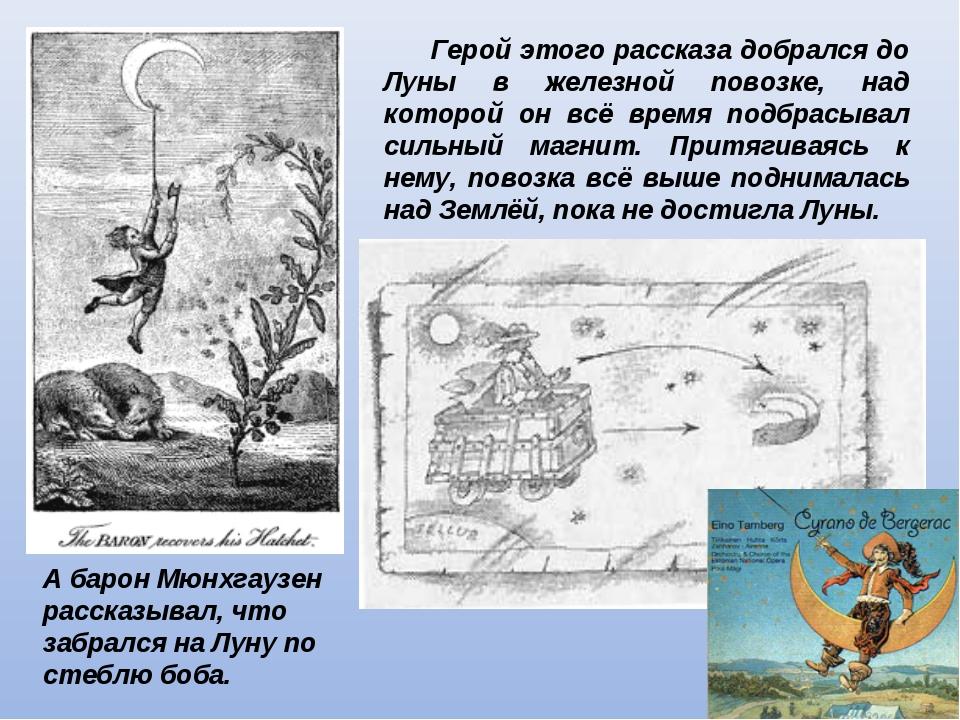 А барон Мюнхгаузен рассказывал, что забрался на Луну по стеблю боба. Герой эт...