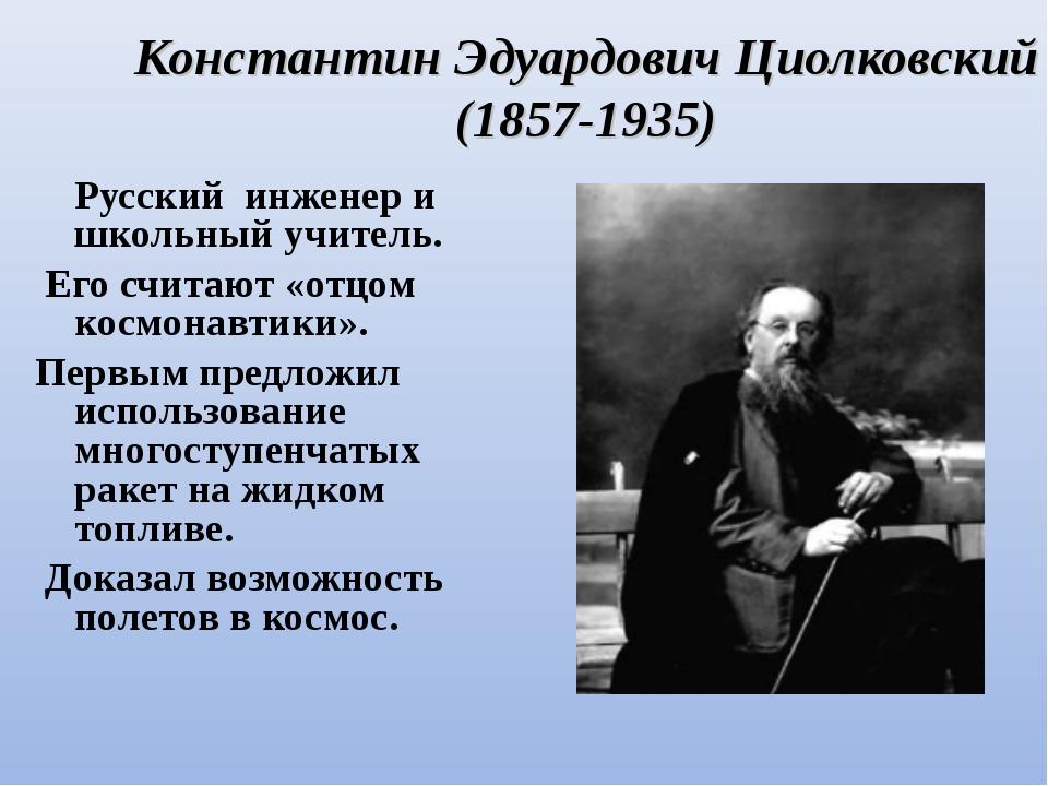 Константин Эдуардович Циолковский (1857-1935) Русский инженер и школьный учит...