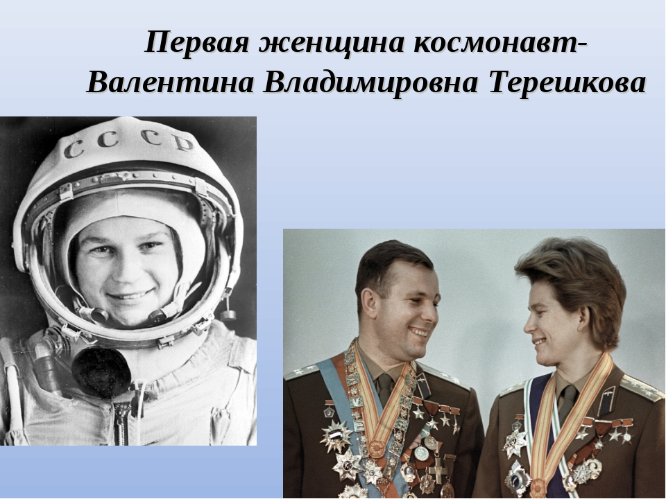 Первая женщина космонавт-Валентина Владимировна Терешкова