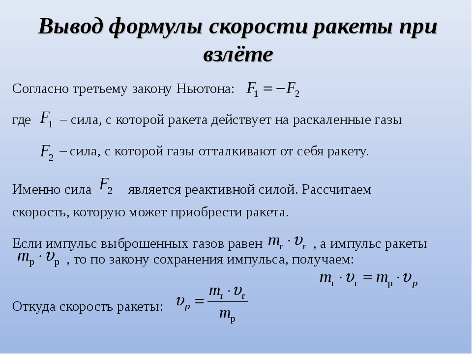 Вывод формулы скорости ракеты при взлёте Согласно третьему закону Ньютона: гд...