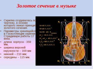 Золотое сечение в музыке Скрипка создавалась по чертежу, в основе которого ле