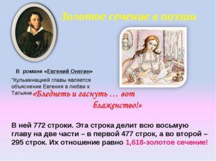 """Золотое сечение в поэзии """"Кульминацией главы является объяснение Евгения в л"""