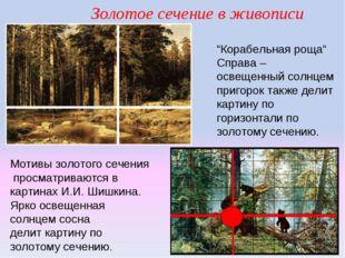 Мотивы золотого сечения просматриваются в картинах И.И. Шишкина. Ярко освещен