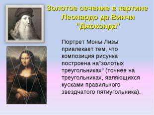"""Золотое сечение в картине Леонардо да Винчи """"Джоконда"""" Портрет Моны Лизы прив"""