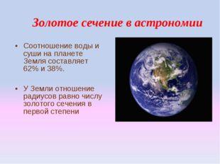 Соотношение воды и суши на планете Земля составляет 62% и 38%. У Земли отнош