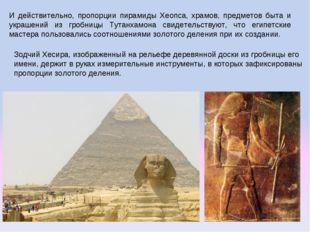 И действительно, пропорции пирамиды Хеопса, храмов, предметов быта и украшени
