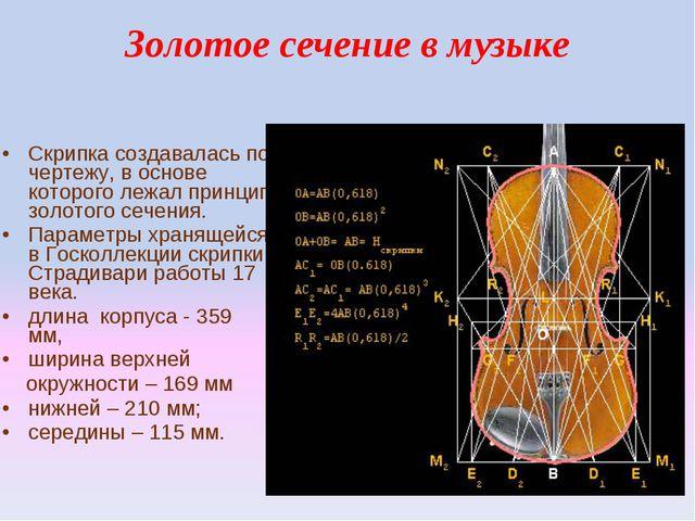 Золотое сечение в музыке Скрипка создавалась по чертежу, в основе которого ле...