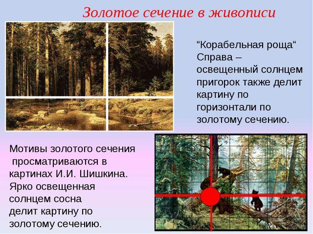 Мотивы золотого сечения просматриваются в картинах И.И. Шишкина. Ярко освещен...