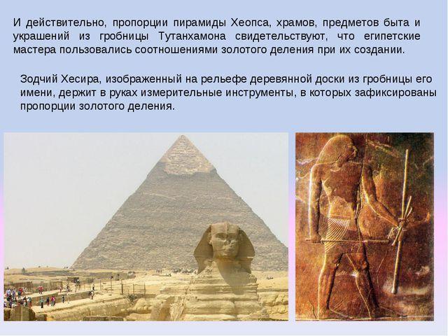 И действительно, пропорции пирамиды Хеопса, храмов, предметов быта и украшени...