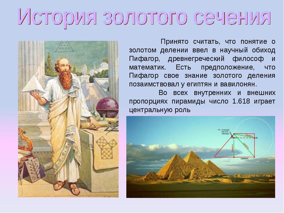 Принято считать, что понятие о золотом делении ввел в научный обиход Пифагор...