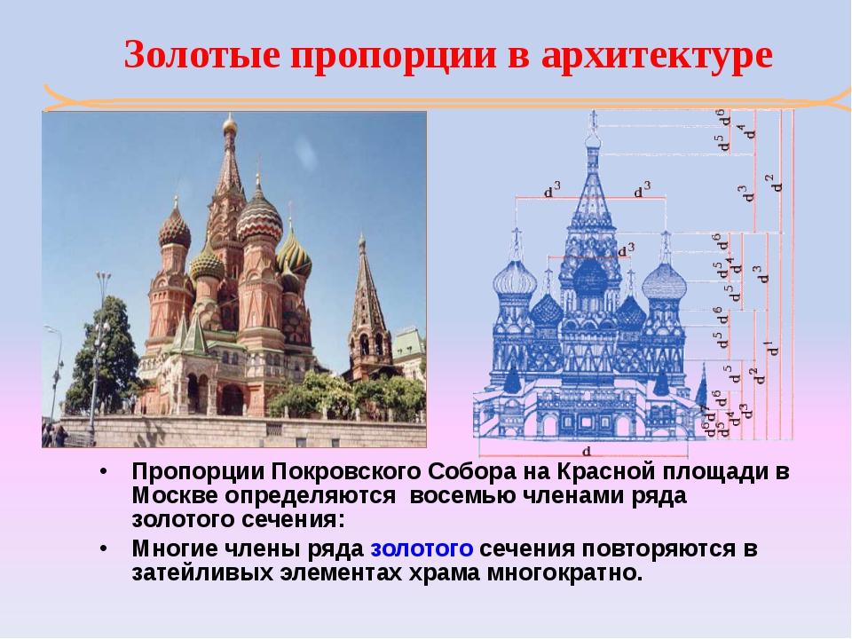 Золотые пропорции в архитектуре Пропорции Покровского Собора на Красной площа...