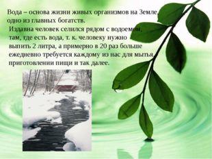 Вода – основа жизни живых организмов на Земле, одно из главных богатств. Изда