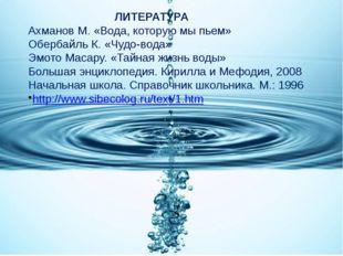 ЛИТЕРАТУРА Ахманов М. «Вода, ко