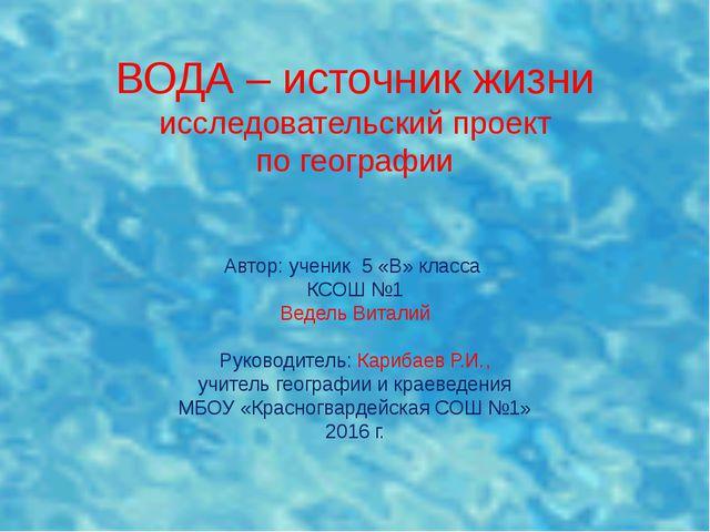 ВОДА – источник жизни исследовательский проект по географии Автор: ученик 5 «...