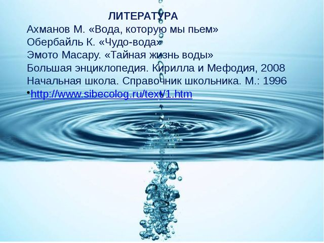 ЛИТЕРАТУРА Ахманов М. «Вода, ко...