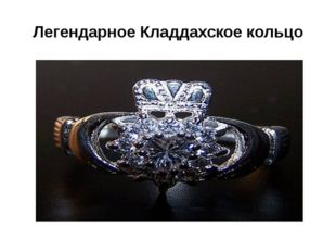 Легендарное Кладдахское кольцо