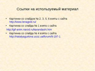 Ссылки на используемый материал Картинки со слайдов № 2, 3, 5, 6 взяты с сайт