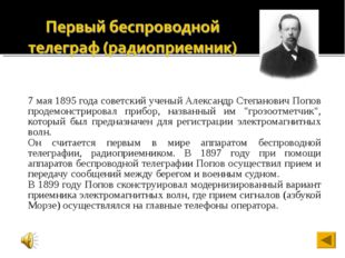 7 мая 1895 года советский ученый Александр Степанович Попов продемонстрирова