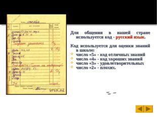 Для общения в нашей стране используется код - русский язык. Код используется
