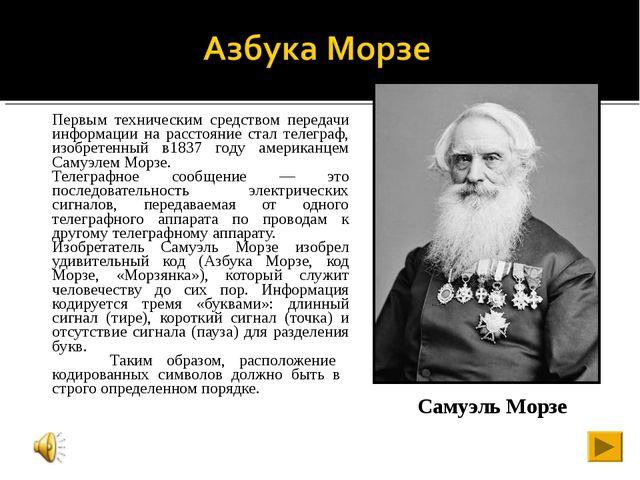 Первым техническим средством передачи информации на расстояние стал телеграф...