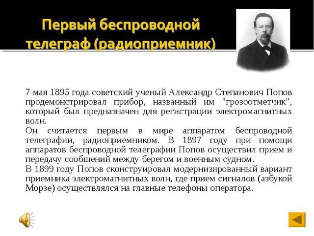 7 мая 1895 года советский ученый Александр Степанович Попов продемонстрирова...