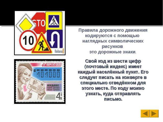 Правила дорожного движения кодируются с помощью наглядных символических рисун...