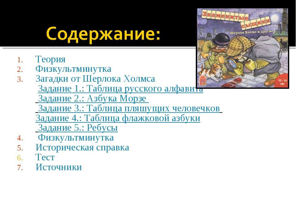 Теория Физкультминутка Загадки от Шерлока Холмса Задание 1.: Таблица русского...