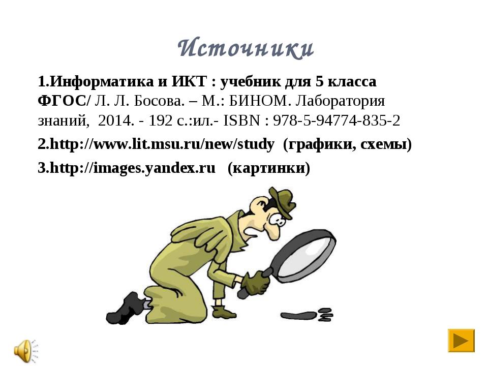 Источники Информатикаи ИКТ : учебник для 5класса ФГОС/ Л. Л. Босова. – М.:...