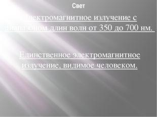 Свет Электромагнитное излучение с диапазоном длин волн от 350 до 700 нм. Един