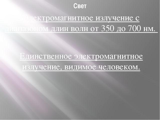Свет Электромагнитное излучение с диапазоном длин волн от 350 до 700 нм. Един...