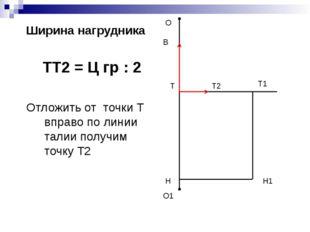 Ширина нагрудника ТТ2 = Ц гр : 2 Отложить от точки Т вправо по линии талии по