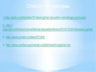 1.http://aplik.ru/shkolniku/10-klass/gzhel-iskusstvo-narodnogo-promysla/ 2. h