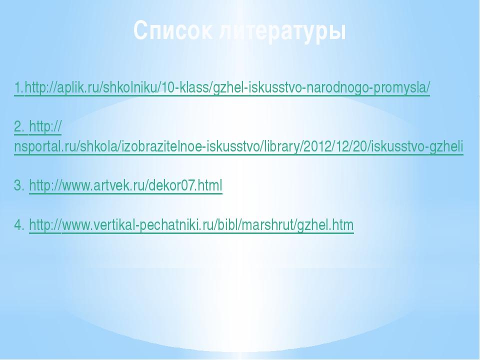 1.http://aplik.ru/shkolniku/10-klass/gzhel-iskusstvo-narodnogo-promysla/ 2. h...