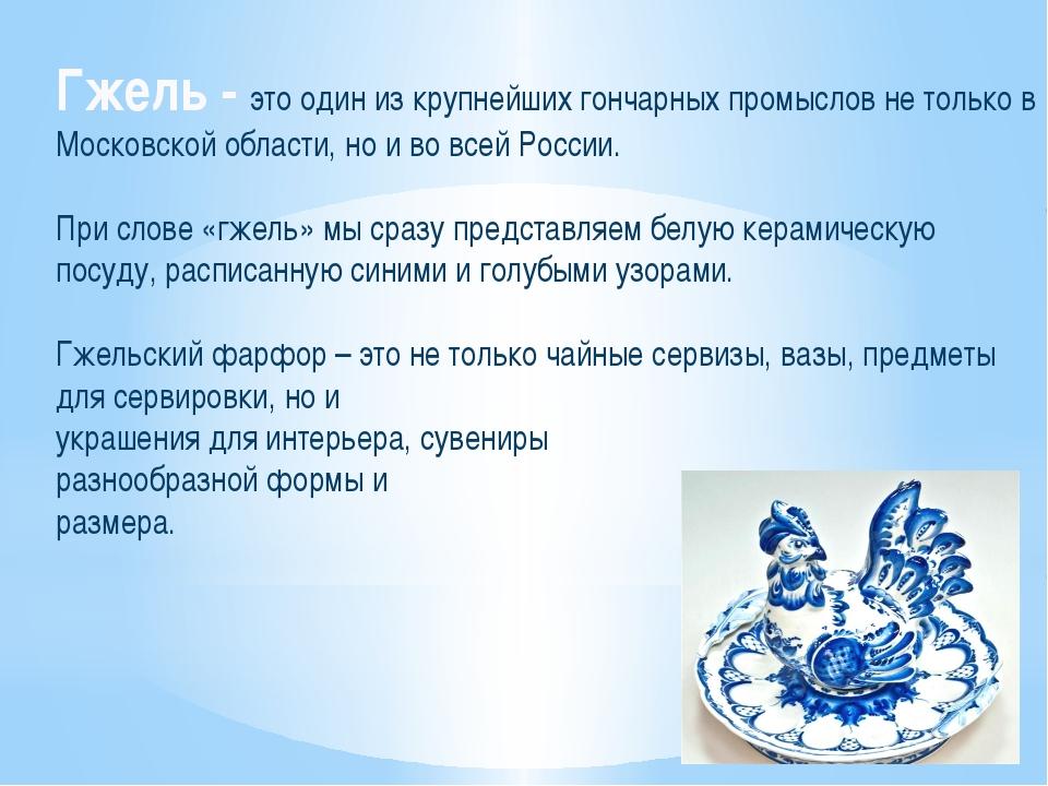 Гжель - это один из крупнейших гончарных промыслов не только в Московской обл...